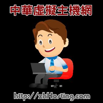 中華主機網